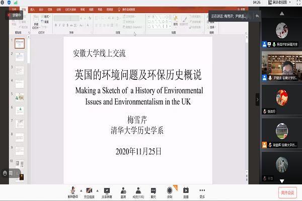 【安大史学新讲堂第十五讲】梅雪芹教授学术报告会成功举办