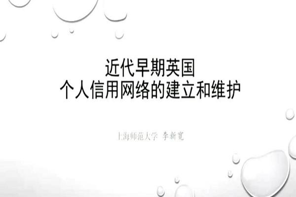 【安大史学新讲堂第十六讲】李新宽教授学术报告会成功举办