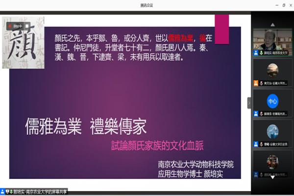 【颜子大讲堂(2020冬讲)】颜培实教授学术报告会成功举办