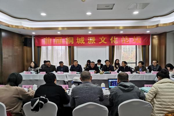 桐城派研究再出发——首届桐城派文化论坛在合肥成功举办